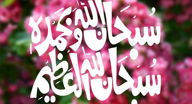 Revive a Sunnah – Say Subha Allahi Wabihamdihi